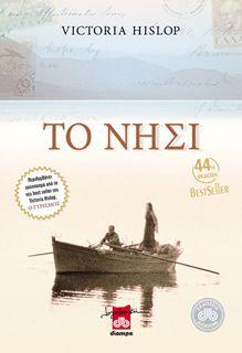 Το best seller όλων των εποχών  www.tonhsi.gr