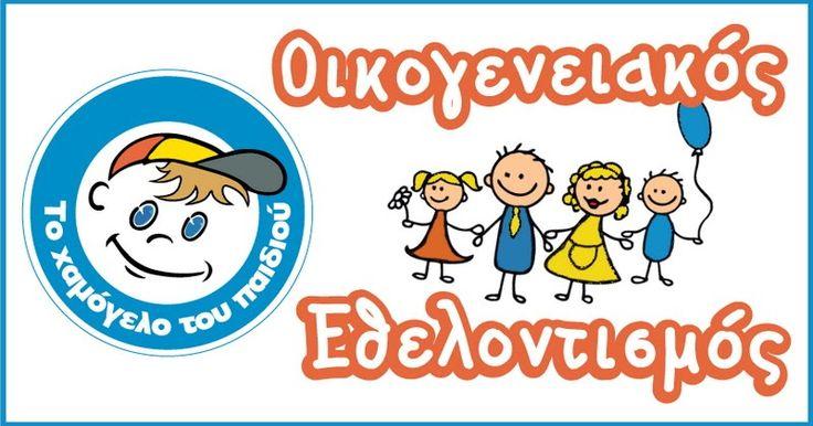 Εβδομάδα Οικογενειακού Εθελοντισμού στον οργανισμό στο Χαμόγελο του Παιδιού http://ift.tt/2yDPzsB