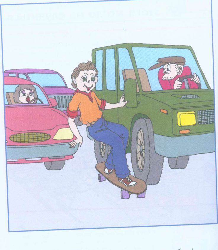 Картинки как можно и нельзя вести себя на дороге