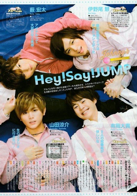 Hey say jump \ Yabu Kota \ Inoo Kei \ Arioka Daiki \ Yamada Ryosuke \ kawaii
