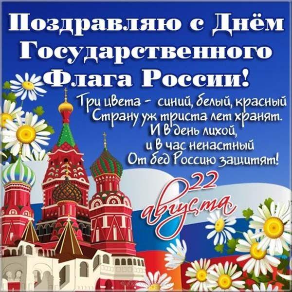 красивые открытки с днем флага россии немного усилий можно
