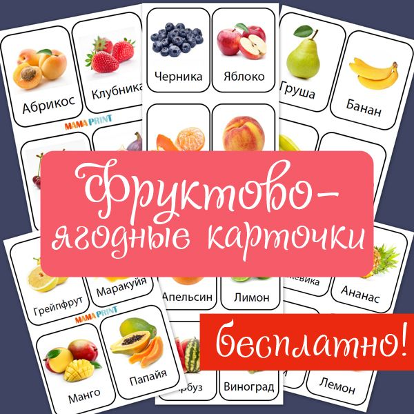 Фруктово-ягодные карточки 24 карточки для разных игр. Красивые изображения