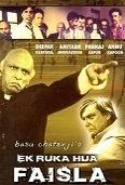 Ek Ruka Hua Faisla (1986) inspired from 12 angry men and played by the best theatre actors in India, Pankaj Kapur, Annu Kapoor, K K Raina, M K Raina, S M Zaheer and Subbiraj