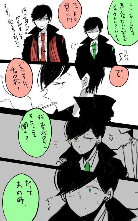 おそ松 さん pixiv 漫画 マフィア