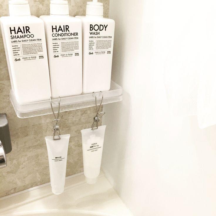 mon・o・tone/白化計画/無印良品/PET詰替ボトル/ひっかけるワイヤークリップ/マイルド保湿洗顔フォーム…などのインテリア実例 - 2015-10-18 10:33:08 | RoomClip(ルームクリップ)
