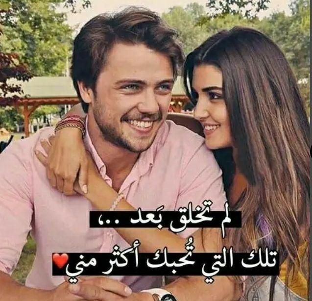 صور حب صور رمانسية صور صور صور صور Wonder Quotes Husband Quotes Love Words
