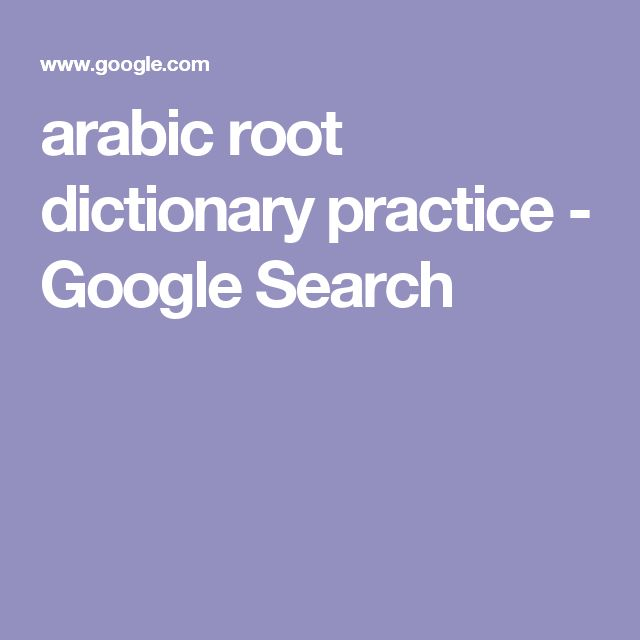 arabic root dictionary practice - Google Search