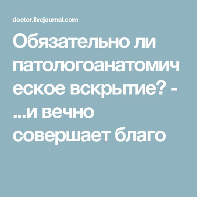 Обязательно ли патологоанатомическое вскрытие? - ...и вечно совершает благо