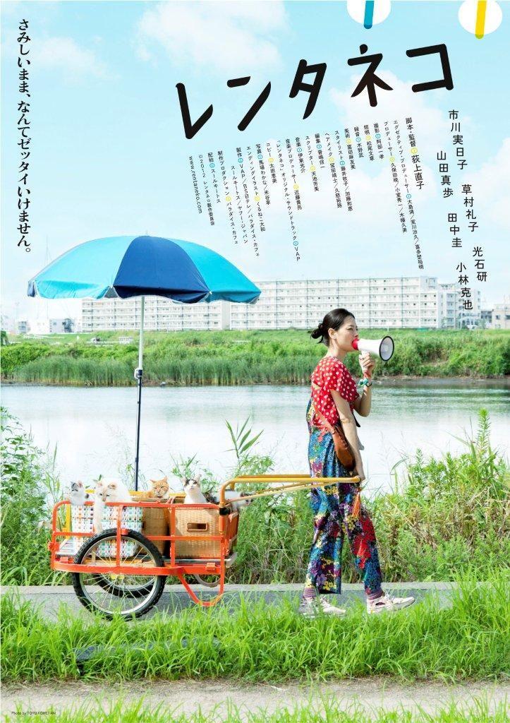 Rent-a-neko/Rent-a-cat (2012,Naoko Ogigami) neko! neko!