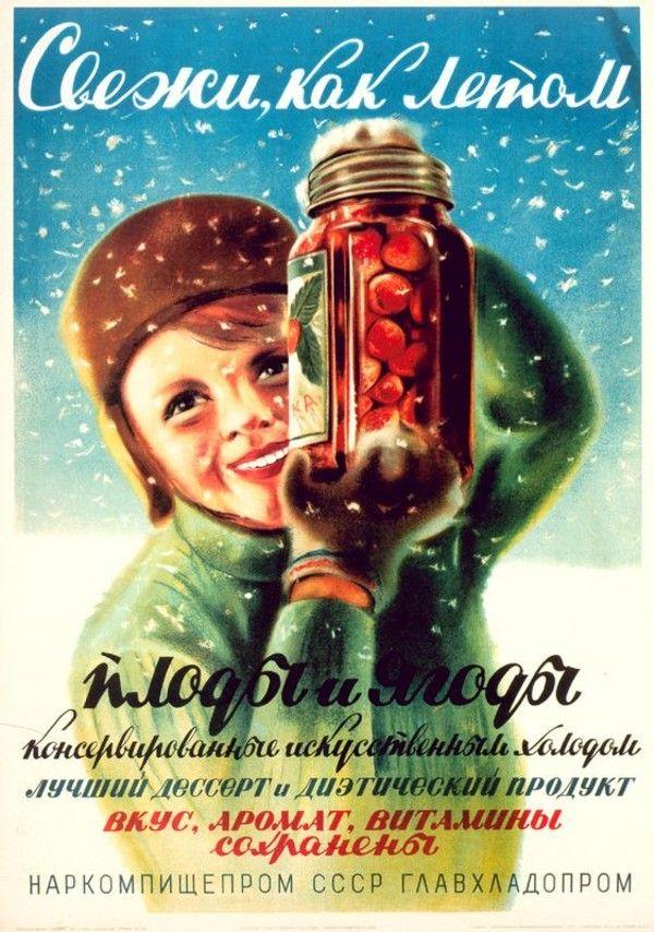 Продукты питания - Советская реклама. Единая Служба Объявлений
