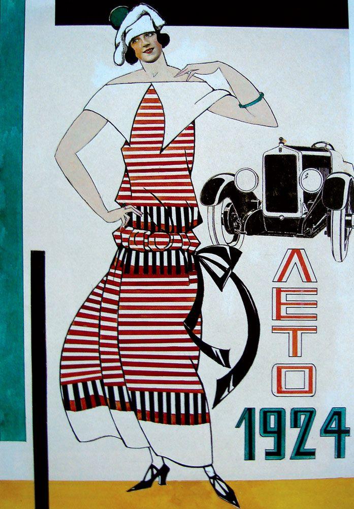 Liubov' Popova, Design for a shop window, 1924.