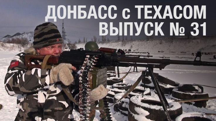 Донбасс с Техасом. Выпуск 31: Спецназ ДНР повышает свой профессионализм