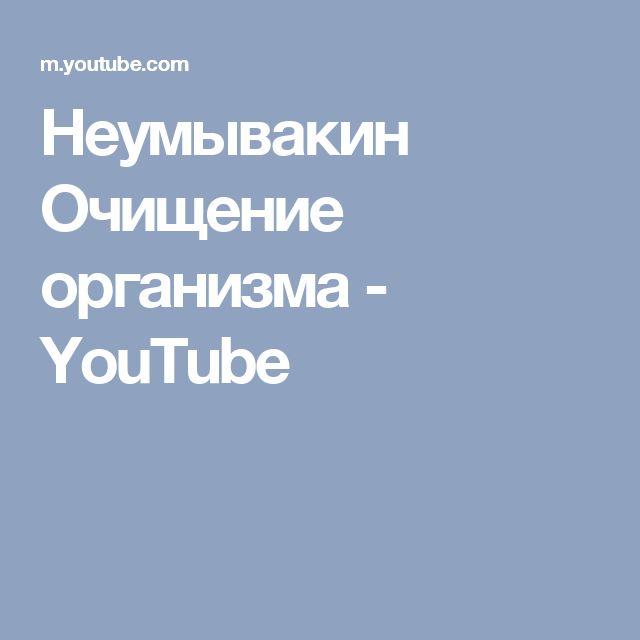 Неумывакин Очищение организма - YouTube