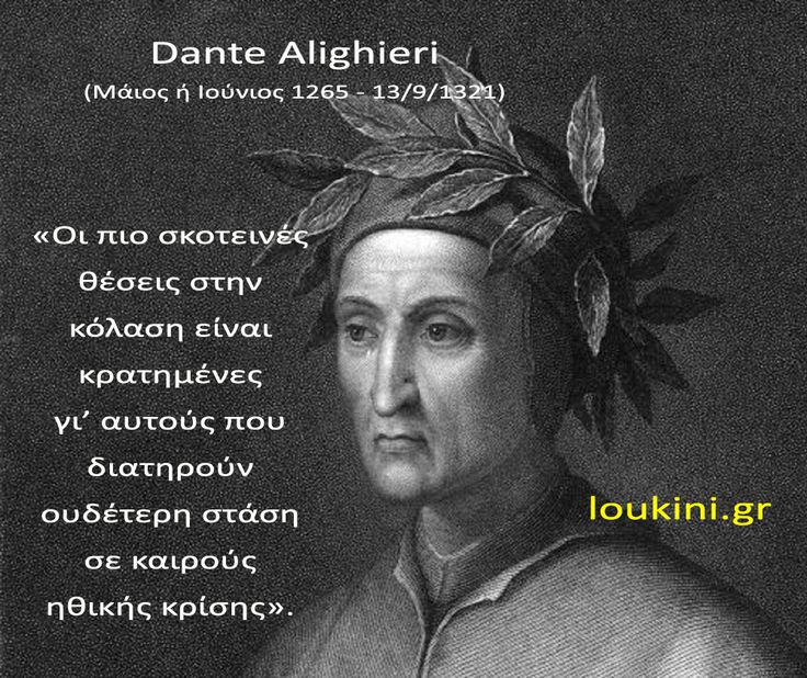 Divine Comedy Quotes: 17 Best Images About Quotes In Greek