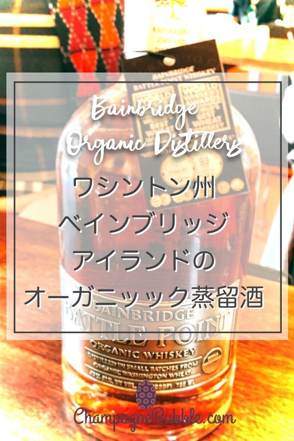 ワシントン州ベインブリッジ・アイランドにあるオーガニック蒸留酒