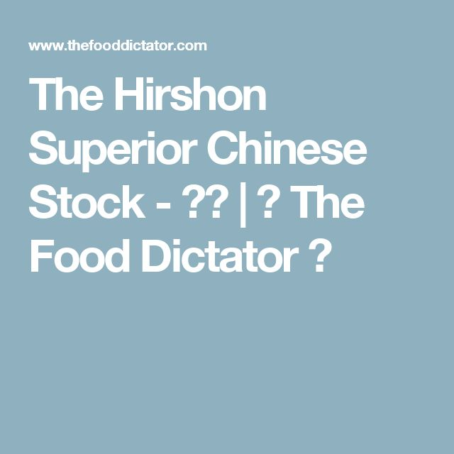 The Hirshon Superior Chinese Stock - 上湯 | ✮ The Food Dictator ✮