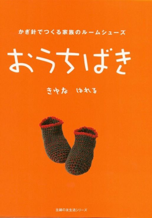 (8) Gallery.ru / Фото #1 - Family room shoes to make in your Uchibaki Crochet - irinask
