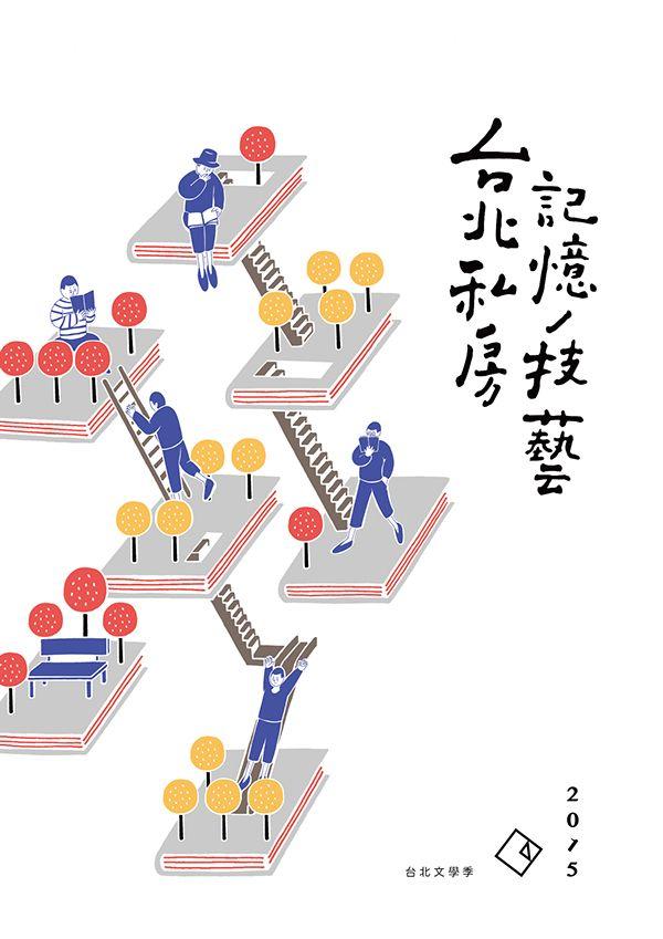 2015 臺北文學季 on Behance