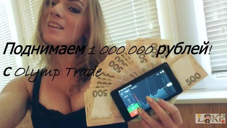 Olymp Trade! Поднимаем до 1 000 000 руб!  Бинарные опционы, за 20 минут 150 тысяч рубл. ОБУЧАЮЩЕЕ ВИДЕО