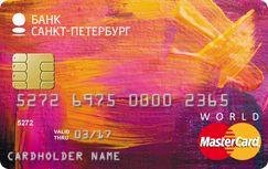 Кредитная карта Яркая банк Санкт-Петербург