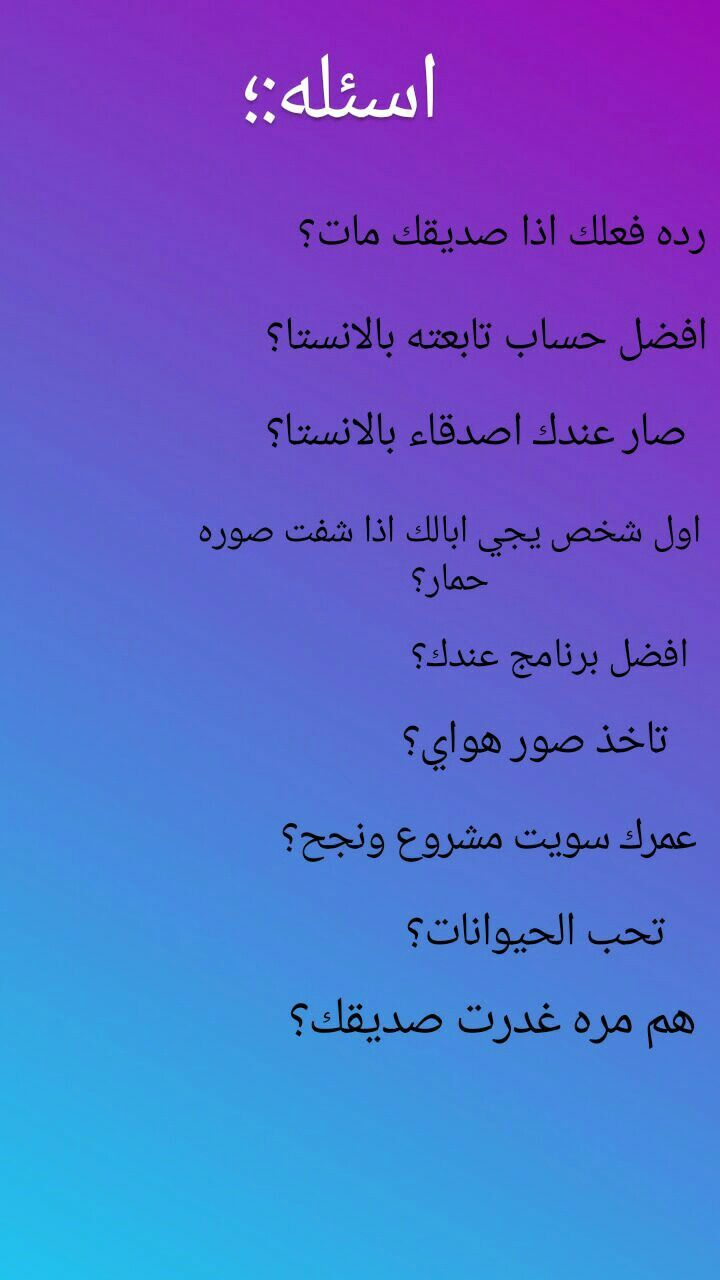 Pin By H 29 On N7vtc Beautiful Arabic Words Arabic Jokes Words