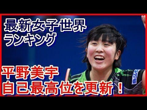 卓球・最新女子世界ランキング アジア女王 平野美宇 世界ランキング自己最高位を更新!