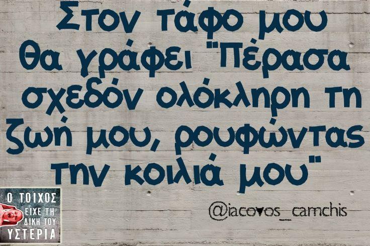 Στον τάφο μου θα γράφει... - Ο τοίχος είχε τη δική του υστερία – Caption: @iacovos_camchis Κι άλλο κι άλλο: Ξεκίνησα για τρέξιμο και πήρα μαζί μου Αυτοί που λένε ότι το ωραίο σώμα είναι -Πάμε μωρή Ελλαδάραααα Έλα Κορίνα, μού λέει ο γυμναστής, ώρα να ζυγιστούμε -Γυμνάζεσαι; -Αμέ, κάνω σύσφιξη Σου στέλνει ο γυμναστής «Καλά... #iacovos_camchis