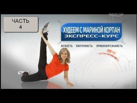 Бодифлекс с Мариной Корпан 4 часть (2015)