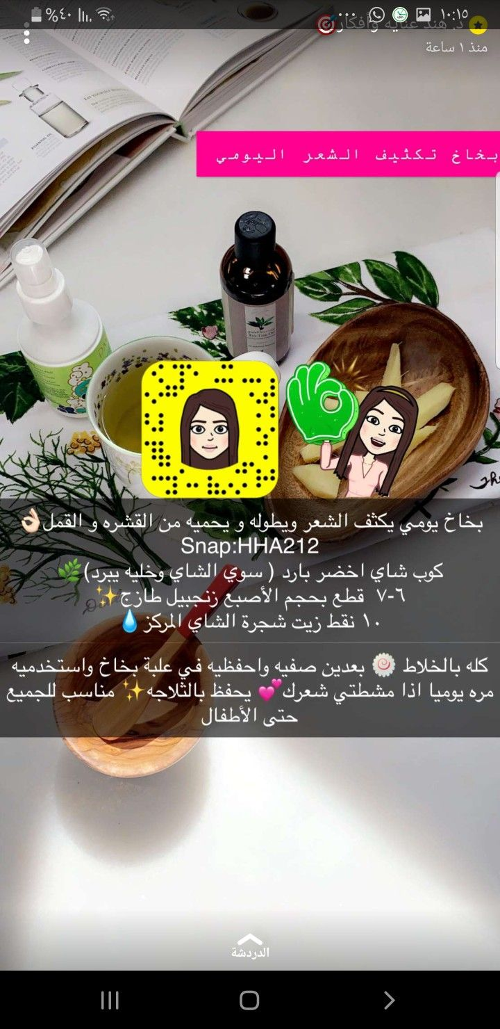 Pin By نوال On أنوثه In 2020 Snaps