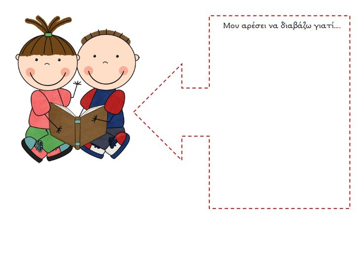 Στάση νηπιαγωγείο: 2 Απριλίου - Παγκόσμια ημέρα παιδικού βιβλίου
