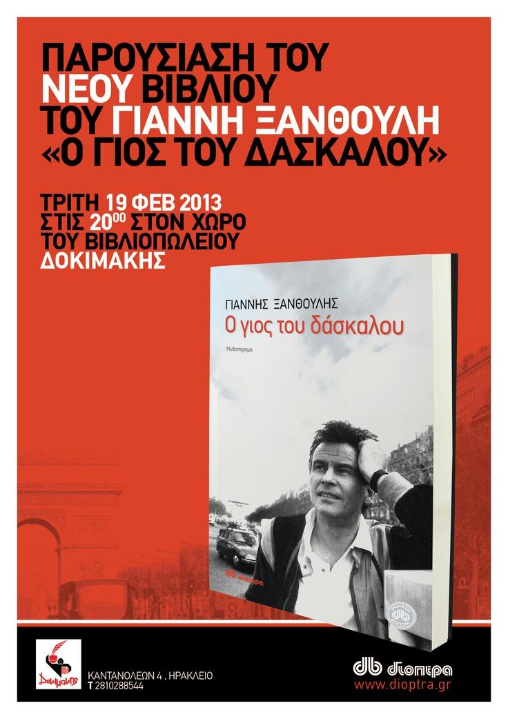 Την Τρίτη 19 Φεβρουαρίου 2013, στις 20.00  στο βιβλιοπωλείο ΔΟΚΙΜΑΚΗΣ( Καντανολέων 4 Ηράκλειο), ο Γιάννης Ξανθούλης παρουσιάζει το νέο του βιβλίο : Ο γιος του δάσκαλου των εκδ. ΔΙΟΠΤΡΑ.  Ο συγγραφέας μιλάει με τους αναγνώστες του για το νέο του βιβλίο.  Σαν σε μια παλιά, καλή παρέα σχολιάζει και απαντά σε ερωτήσεις τους.
