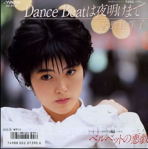 Yoko Oginome - Dance Beat wa Yoake Made   Dance Beatは夜明けまで