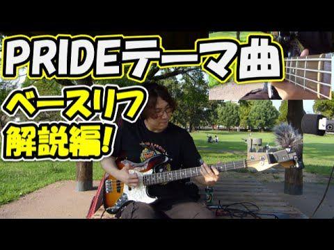 【解説編】PRIDEテーマ曲のベースリフがマジでクール!RAGE AGAINST THE MACHINE-Guerilla Radio