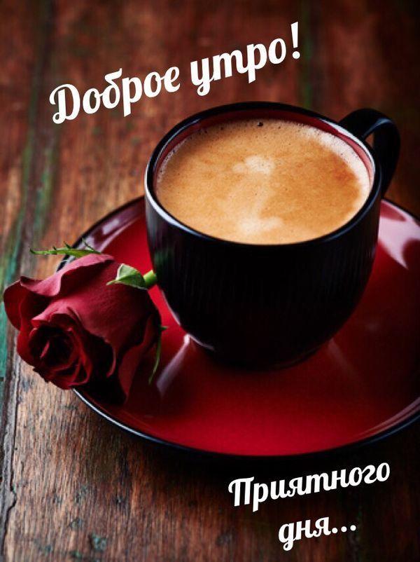 кофе доброе утро картинка