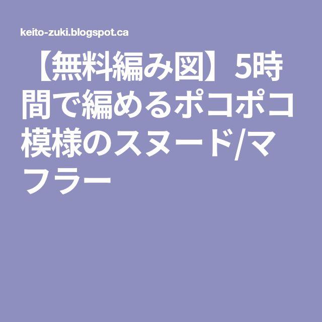 【無料編み図】5時間で編めるポコポコ模様のスヌード/マフラー