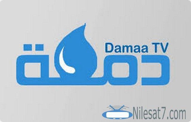 تردد قناة دمعة العراقية 2020 Damaa Tv Damaa Damaa Tv القنوات العراقية القنوات العراقية الفضائية Home Decor Decals Home Decor Tv