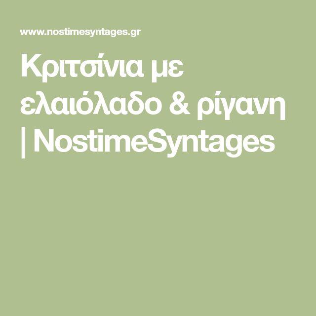 Κριτσίνια με ελαιόλαδο & ρίγανη | NostimeSyntages