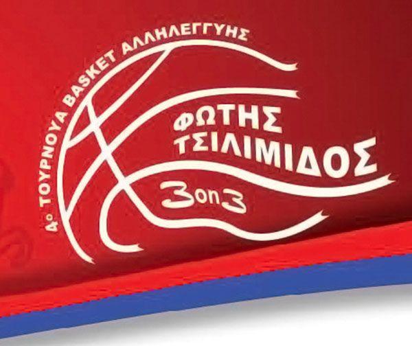 Ευχαριστίες από τον Κ.Α.Ο. για το 4ο Τουρνουά Μπάσκετ Αλληλεγγύης