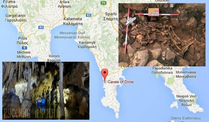 Тайна самой древней могилы влюблённых, найденной в греческой пещере http://feedproxy.google.com/~r/russianathens/~3/nPLcuJgHrR8/21690-tajna-samoj-drevnej-mogily-vlyubljonnykh-najdennoj-v-grecheskoj-peshchere.html  Останки мужчины и лежащей вплотную к ним женщины нашли греческие археологи в легендарной пещере Алепотрипа (Лисья нора), которая является прообразом царства Аида - царства мертвых. Пара лежала на боку, и мужской скелет держал в объятиях женский.