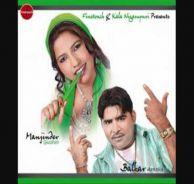 Aapan Viyah Karvaliya   Balkar Ankhila ,Manjinder Gulshan