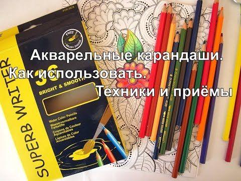 МК/ Акварельные карандаши. Как использовать. Техники и приёмы - YouTube