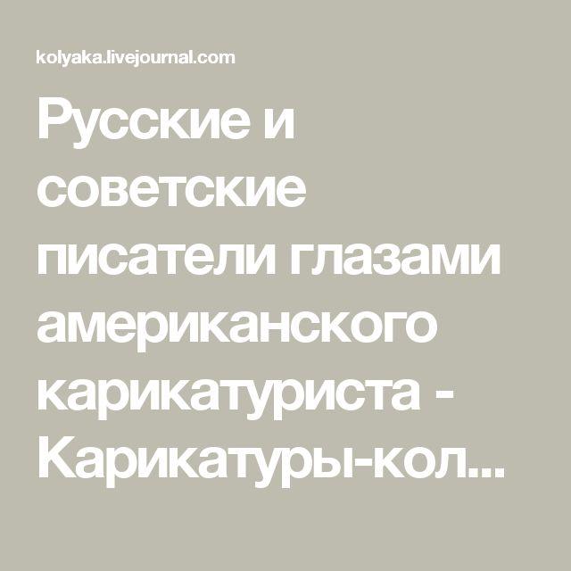 Русские и советские писатели глазами американского карикатуриста - Карикатуры-колякатуры Николая Воронцова