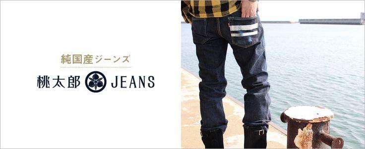 桃太郎ジーンズ直営店オンラインショップ 桃太郎JEANS by JAPAN BLUE|JAPANDENIM