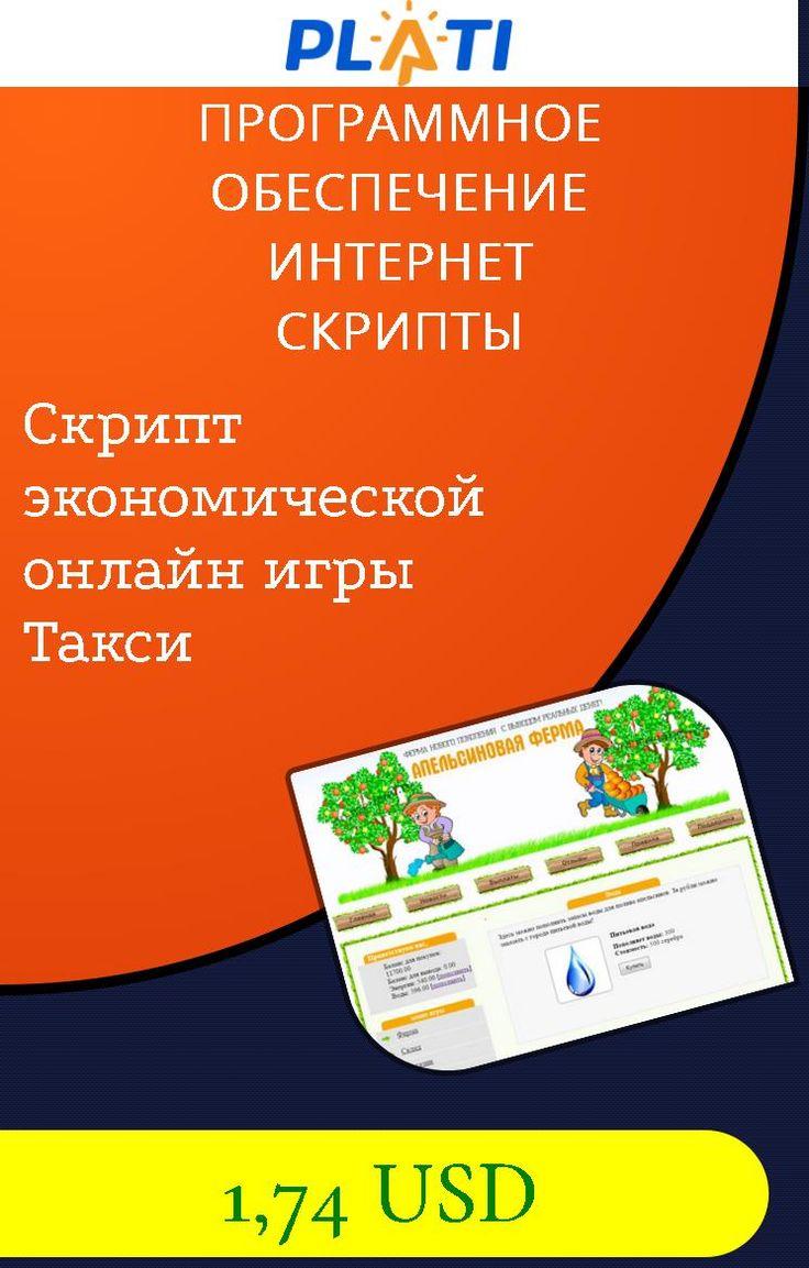 Скрипт экономической онлайн игры  Такси Программное обеспечение Интернет Скрипты