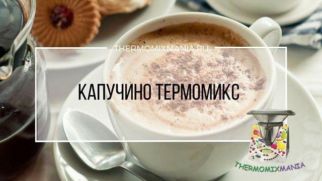 Капучино Термомикс от Бульбы Т. http://thermomixmania.ru/napitki/5242-kapuchino_termomiks_ot_bulbbyi_t/  Ингредиенты:  5 ст. л. кофе в зернах 50 г шоколада 400 г кипятка 400 г сливок 10% Способ приготовления:  1.В чашу добавить кофе и смолоть: 1 мин/ск.10;  2.Добавить шоколад кусочками, влить кипяток, готовить: 5 мин/100°/ск.1;  3.Влить сливки и готовить: 2 мин/90°/ск.1;  4.Затем взбить капучино: 30 сек/ск.8;  5.Разлить по чашкам и сразу подавать;  6.Приятного аппетита!  Совет:Капучино можно…
