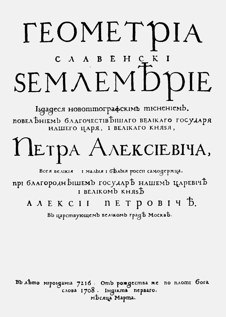 Title page from Geometria, 1708.