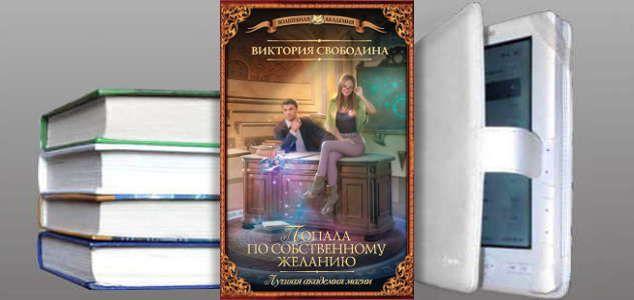 Виктория свободина лучшая академия 2