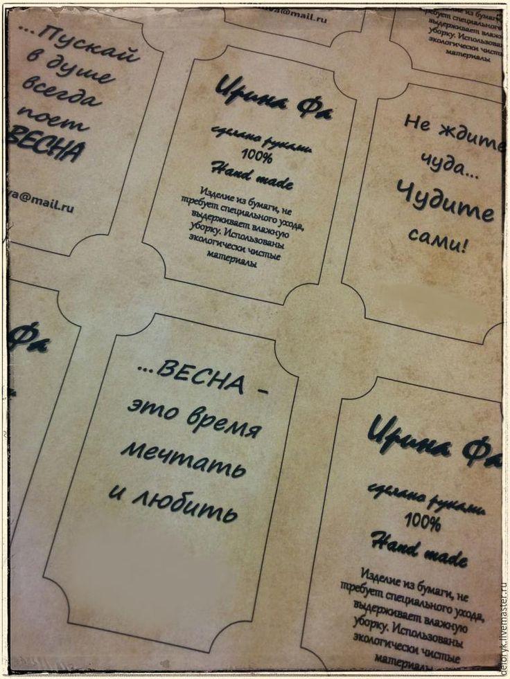 Делаем авторские бирки для hand-made-изделий - Ярмарка Мастеров - ручная работа, handmade