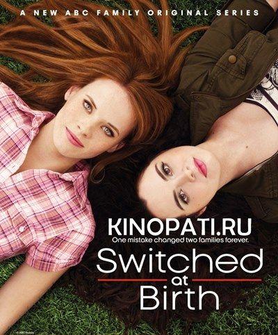 Их перепутали в роддоме 1,2,3,4 сезон (все серии) смотреть сериал онлайн