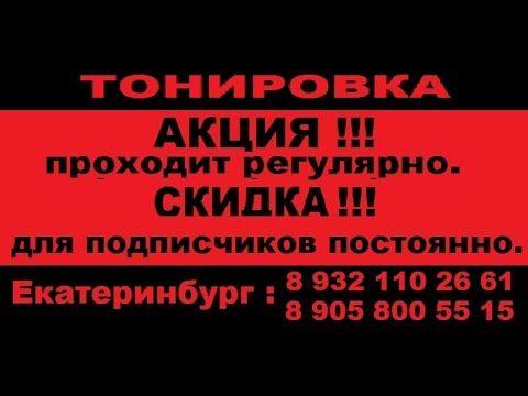 ТОНИРОВКА АВТОМОБИЛЯ Екатеринбург. т. 8 932 110 26 61